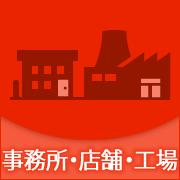 事務所・店舗・工場